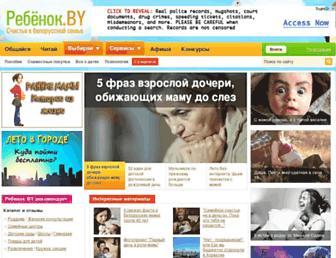 Main page screenshot of rebenok.by