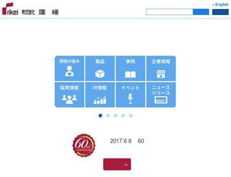 Main page screenshot of rikei.co.jp