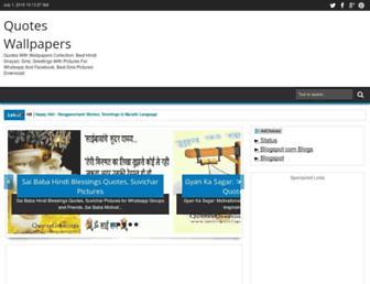 myquoteswalls.blogspot.com screenshot