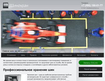shinohran.ru screenshot