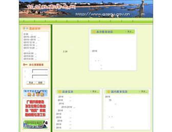 Main page screenshot of qzedu.gov.cn