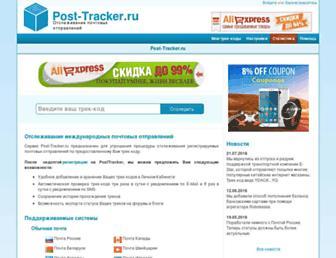 Main page screenshot of post-tracker.ru