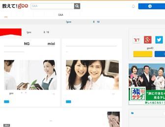 oshiete.goo.ne.jp screenshot