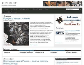 Main page screenshot of publishit.ru