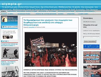Main page screenshot of olympia.gr