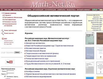 mathnet.ru screenshot
