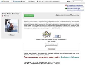 Main page screenshot of marrietta.ru