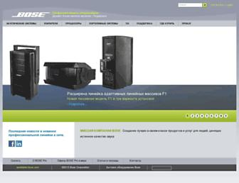 pro.bose.ru screenshot