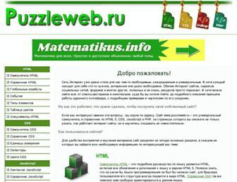 Thumbshot of Puzzleweb.ru