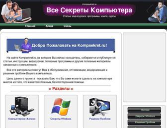 kompsekret.ru screenshot