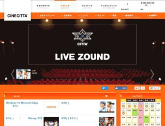 Main page screenshot of cinecitta.co.jp