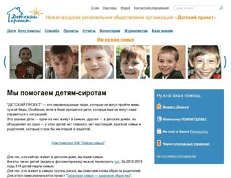 Main page screenshot of sirota52.ru