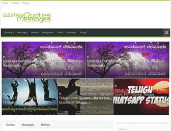 wishesquotesmessages.net screenshot