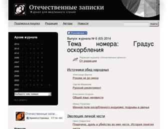 Main page screenshot of strana-oz.ru