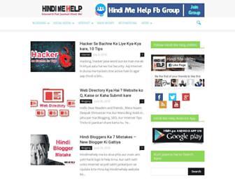 hindimehelp.com screenshot