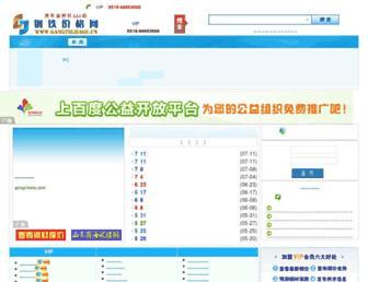 Main page screenshot of gangtiejiage.cn