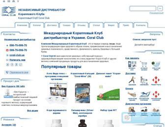 Thumbshot of Coral-club.ua