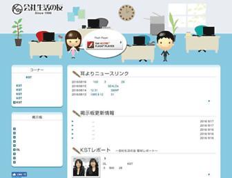 Main page screenshot of kaishaseikatsu.jp