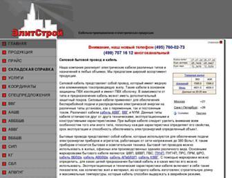 Main page screenshot of elitkabel.ru