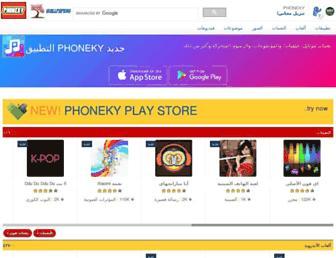 ar.phoneky.com screenshot