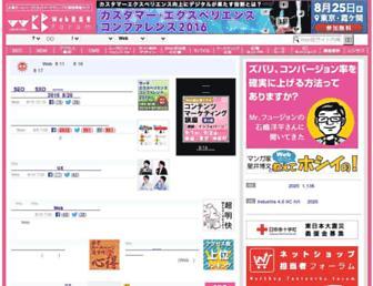 Main page screenshot of web-tan.forum.impressrd.jp