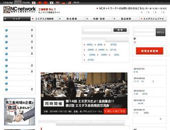 Main page screenshot of nc-net.or.jp