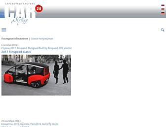carstyling.ru screenshot