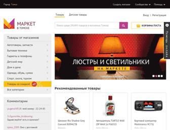 Thumbshot of Marketvtomske.ru