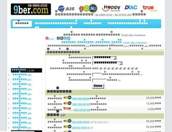 Thumbshot of 9ber.com
