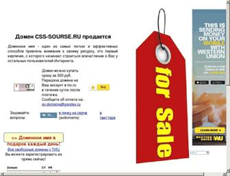 Main page screenshot of css-sourse.ru