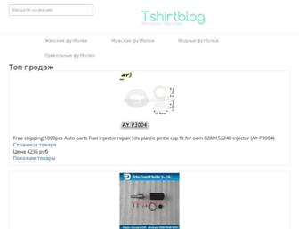 Main page screenshot of tshirtblog.ru