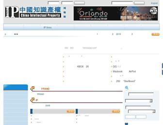 chinaipmagazine.com screenshot
