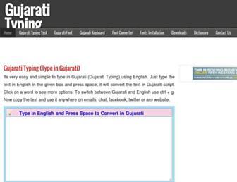 gujarati.indiatyping.com screenshot