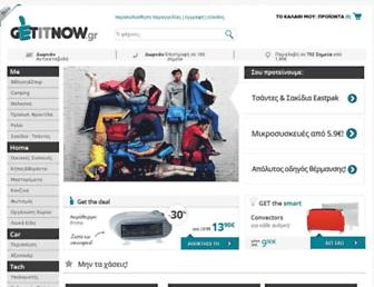 Main page screenshot of getitnow.gr