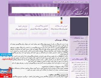 Thumbshot of Blogers.ir