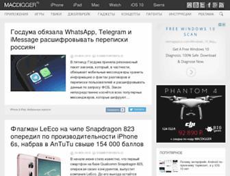 macdigger.ru screenshot