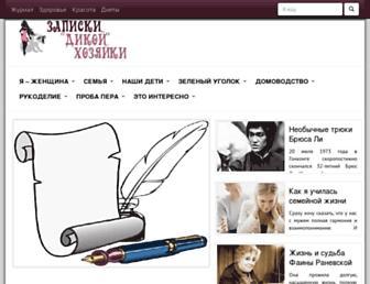 Main page screenshot of wild-mistress.ru