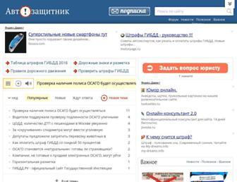Main page screenshot of prav-net.ru