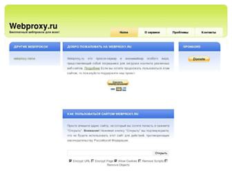 Main page screenshot of webproxy.ru