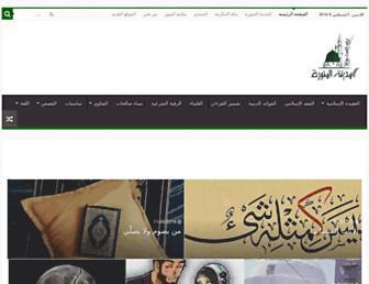 madeena.org screenshot