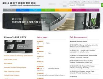 csie.ntu.edu.tw screenshot