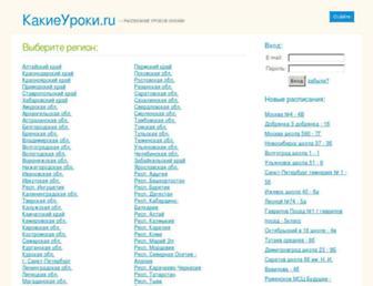 Main page screenshot of kakieuroki.ru