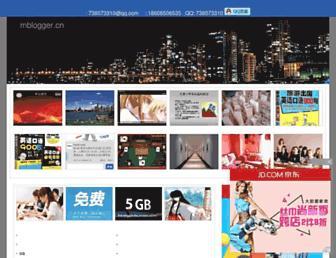 Main page screenshot of computer.mblogger.cn