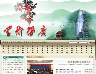 Main page screenshot of zqskl.cn