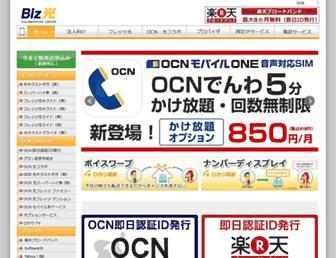 Main page screenshot of isdn-info.co.jp