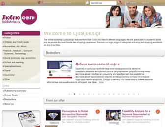 Thumbshot of Ljubljuknigi.ru