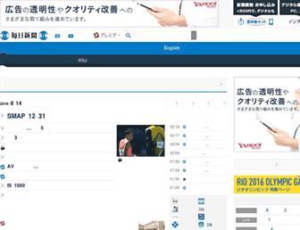 mainichi.jp screenshot