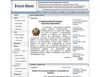 Main page screenshot of russian.kiev.ua
