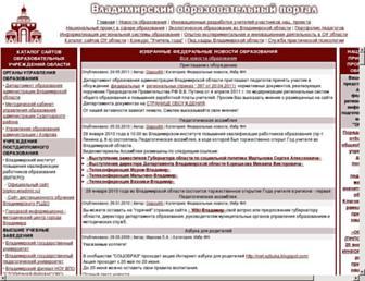 Main page screenshot of edu.wladimir.ru