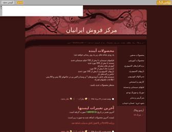 imarketcenter.persiangig.com screenshot